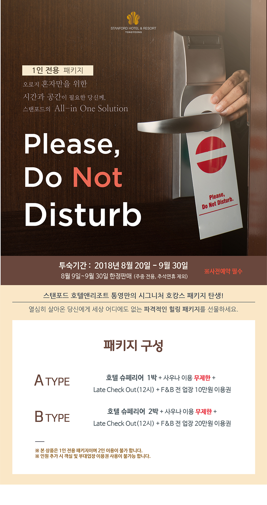 Do_not_disturb_20180808-01.jpg